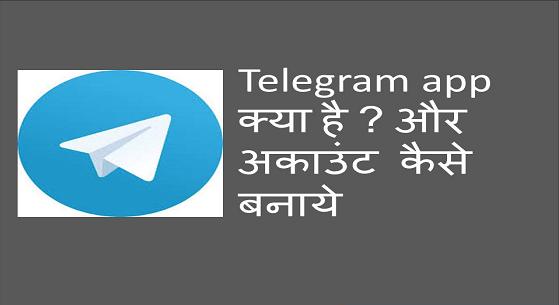 Telegram app क्या है ? और अकाउंट कैसे बनाये।