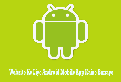 blog-website-ke-liye-android-app-kaise-banaye