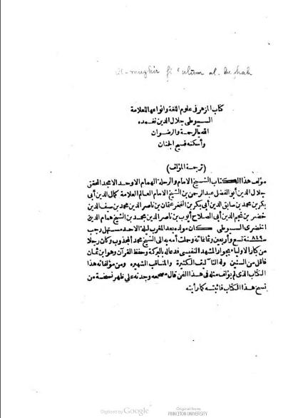 المزهر في علوم اللغة - جلال الدين السيوطي 1