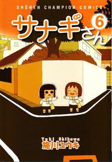 [施川ユウキ] サナギさん 第01-06巻