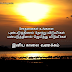 Good Morning Kavithai In Tamil | Tamil Kavithai