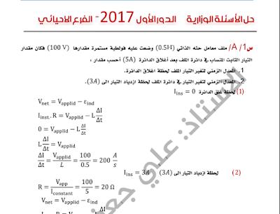 اسئلة الفيزياء للسادس العلمي التطبيقي 2017 الدور الأول مع حلولها