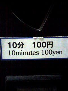 10 minutes 100yen