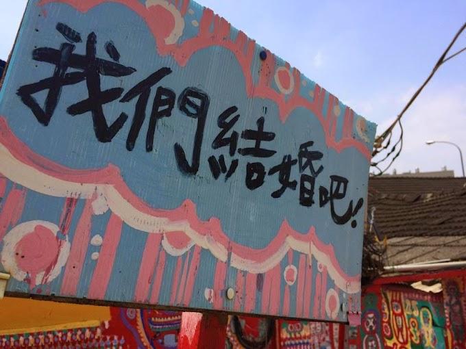 【旅遊介紹】不知不覺走到巷子口 台中彩虹眷村