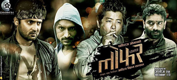 nepali movie loafer poster