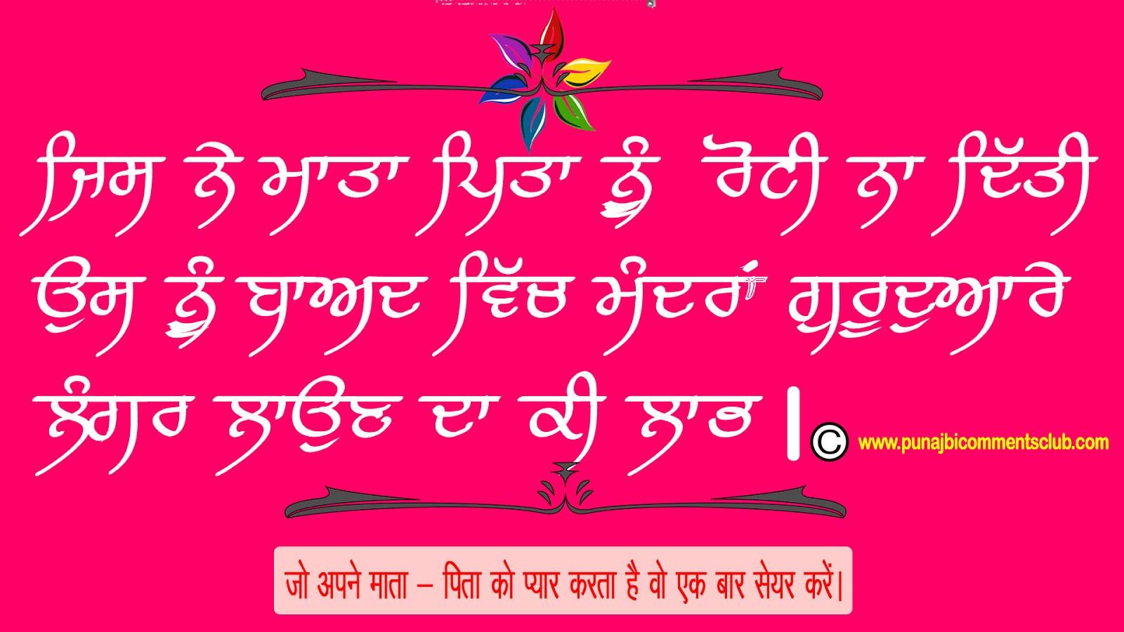 Mata Pita Punjabi Status