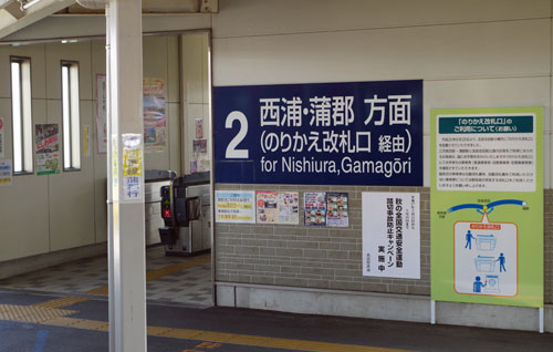 Kira Yoshida Station, Aichi.