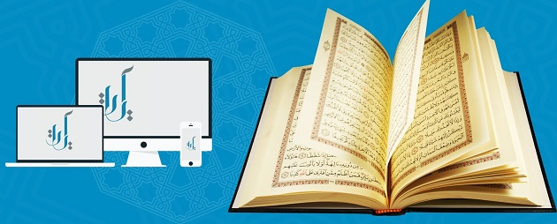 تحميل برنامج آيات للكمبيوتر Ayat