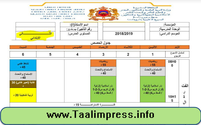 نموذج استعمال الزمن للمستوى الثاني ابتدائي وفق مستجدات المنهاج الدراسي word و pdf