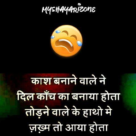 Kaanch Ka Dil Dard Bhari Shayari Image Whatsapp Status in Hindi