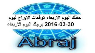 حظك اليوم الاربعاء توقعات الابراج ليوم 30-03-2016 برجك اليوم الاربعاء