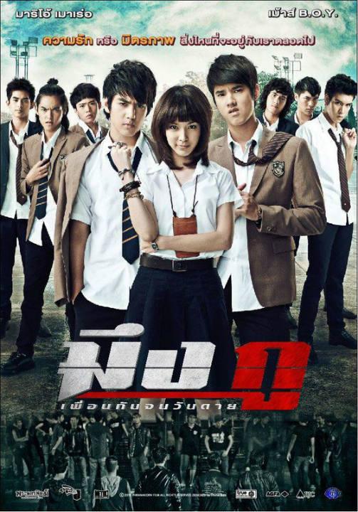 """KHAIRUNISA'S BLOG: Review Film: """"My True Friend/Meung Gu"""