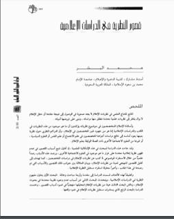 تحميل كتاب قصور النظرية في الدراسات الاعلامية PDF