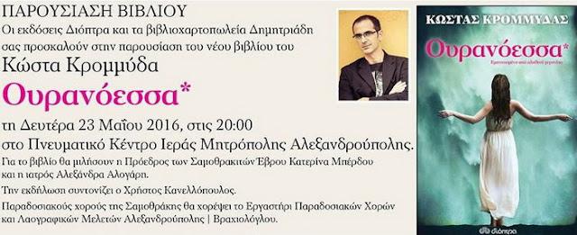 """Ο Κώστας Κρομμύδας στην Αλεξανδρούπολη, για τη παρουσίαση του νέου του βιβλίου """"Ουρανόεσσα"""""""