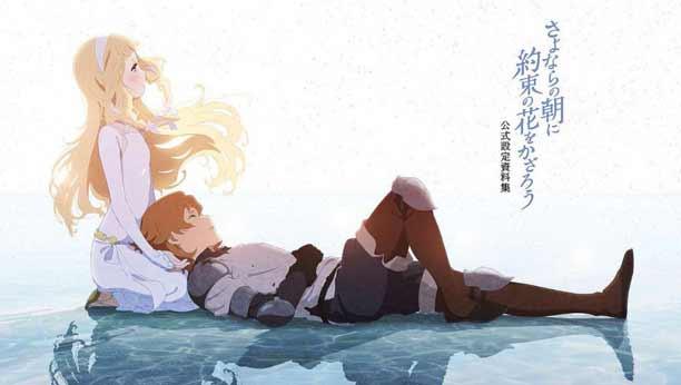 Daftar Rekomendasi Anime Sedih Terbaik - Sayonara no Asa ni Yakusoku no Hana wo Kazarou