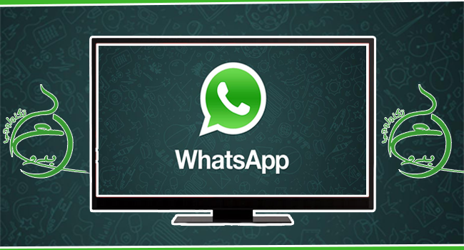 الطريقة الصحيحة لتشغيل whatsapp على الكمبيوتر بكل سهولة بدون برامج|Whatsapp computer run