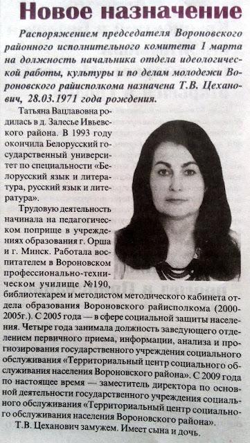 Татьяна Вацлавовна Цеханович