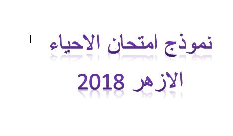 نموذج امتحان الاحياء للصف الثالث الثانوي الازهري 2018