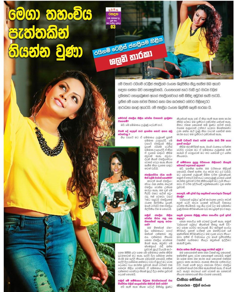 Gossip Chat with Shalani Tharaka   Gossip Lanka News
