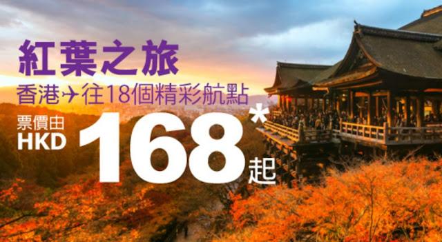 紅葉優惠,HK Express 18個航點HK$168起,今晚12時(即8月2日零晨)開賣!