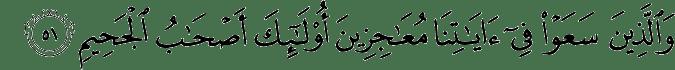 Surat Al Hajj ayat 51