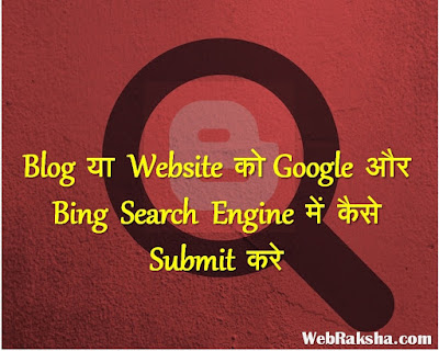 how-to-submit-blog-in-search-engine