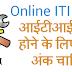 Minimum Passing Marks in ITI online Exams 1st Semester