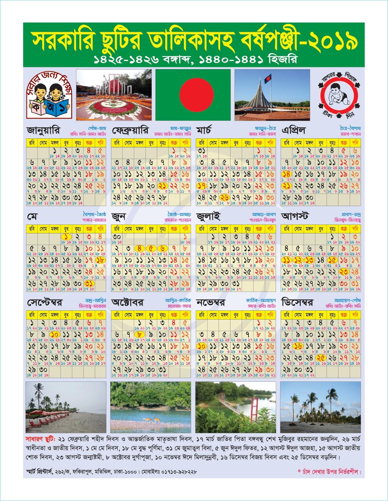 Smart Printers: Bangla Calendar-2019
