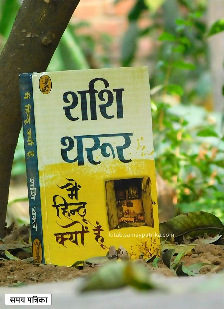 main hindu kyu hoon shashi tharoor