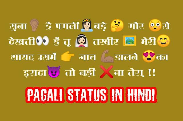 pagli status image,Sun Pagli Status,Oye Pagli Status, Dekh Pagli Status,Pagli Attitude Status