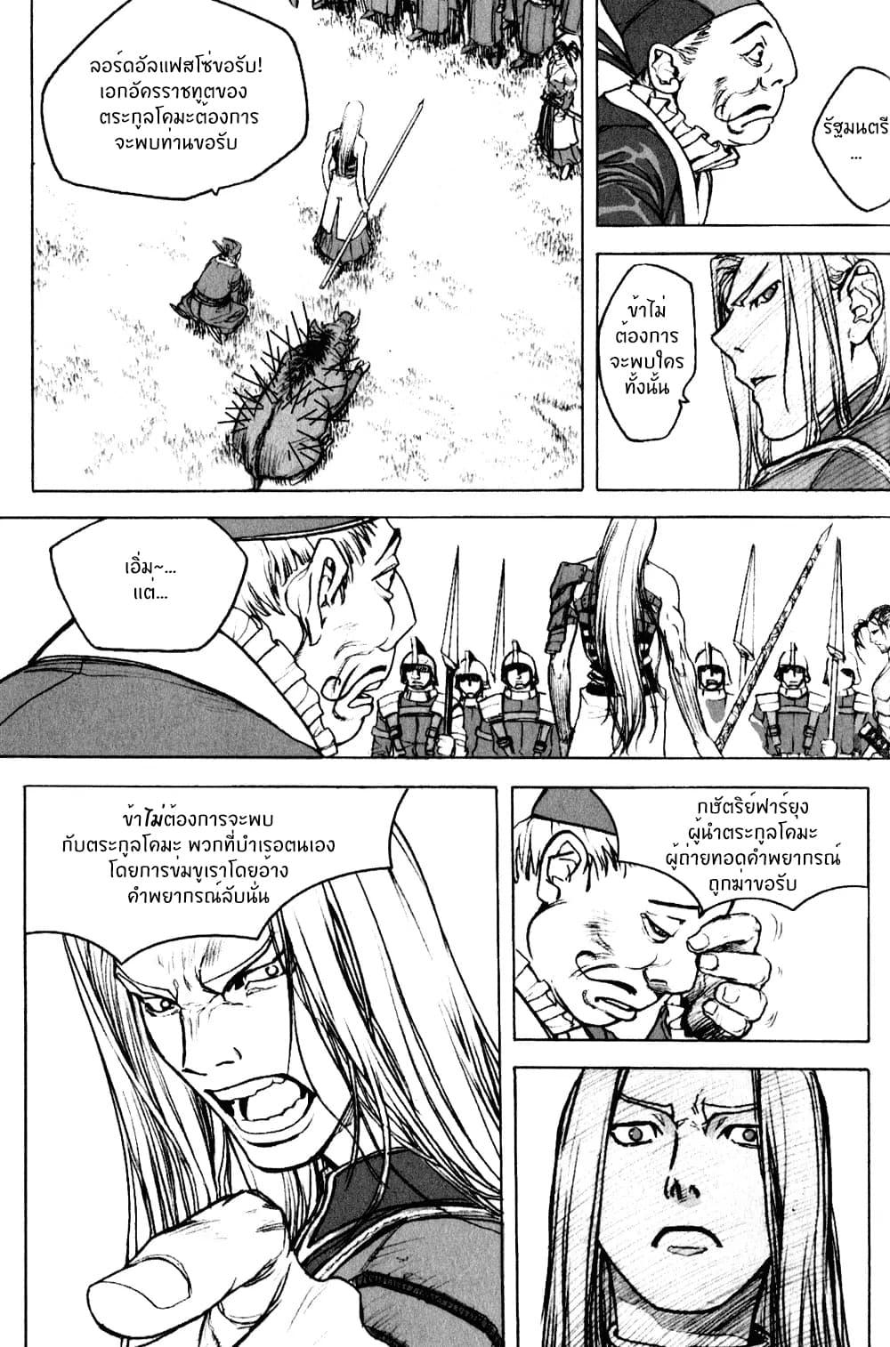อ่านการ์ตูน Chunchu The Genocide Fiend ตอนที่ 3 หน้าที่ 14