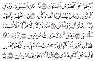Tafsir Surat Thaha Ayat 6, 7, 8, 9, 10