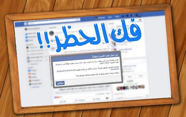 فك الحضر عن صفحات الفيس بوك,الفيس بوك,فك الحظر,فك الحظر عن موقعك في الفيس بوك,فك حظر الفيس بوك,فيس بوك,فك الحظر عن الصفحات,فك الحظر عن حسابك في الفيس بوك,تقديم طعن لفك الحظر عن صفحات الفيس بوك وإعادة نشرها,طريقة فك الحظر في الفيس بوك,فك الحظر على الرسائل فيس بوك,تم حظر رابط موقعي على الفيس بوك,فك الحظر عن رابطك,الغاء الحظر من الفيس بوك,الحظر المؤقت في الفيس بوك,معرفة مدة الحظر في الفيس بوك,الغاء حظر الفيس بوك,رابط حظر الفيس بوك,حظر الرابط من الفيس بوك,حظر الموقع من الفيس بوك