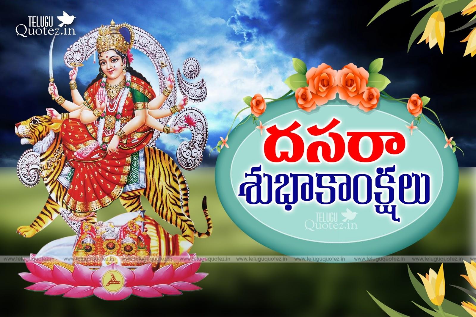 Happy dussehra telugu quotes and greetings teluguquotez telugu dasara vijaya dashami telugu quotes greetings wishes messages m4hsunfo