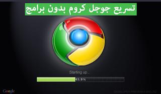 شرح تسريع متصفح جوجل كروم الى اقصى سرعه بدون برامج