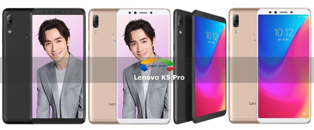 سعر موبايل لينوفو k5 pro