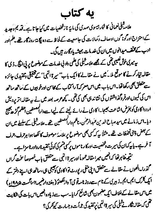 Seerat Un Nabi By Shibli Nomani In Urdu Pdf