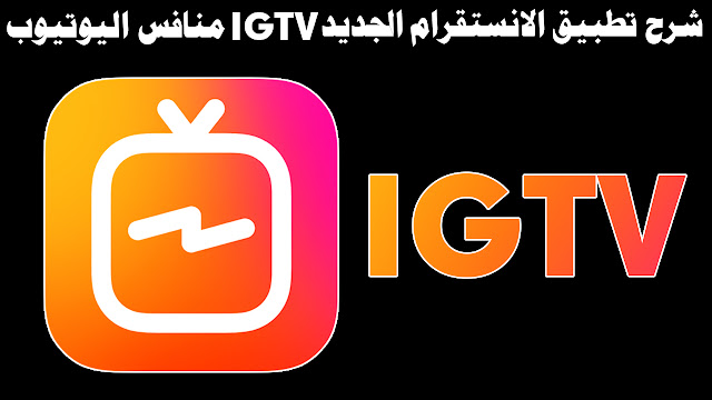 شرح تطبيق الانستقرام الرائع igtv منافس اليوتيوب