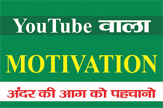 YouTube Motivational Article hindi  || Do something different in your life