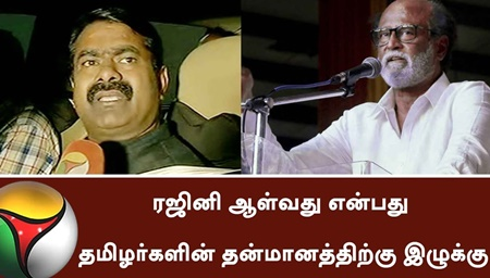 Stigma to Tamilians Self-respect when Rajinikanth think to rule: Seeman | #Rajinikanth #RajiniPolitics