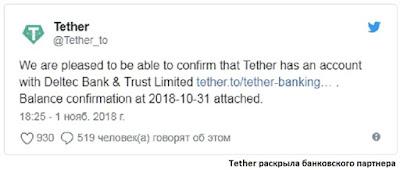 Tether раскрыла банковского партнера