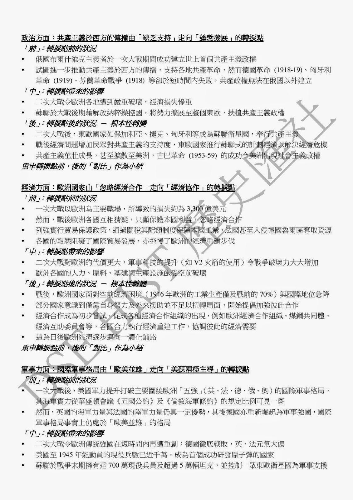 DSE History 歷史匯社 ( DSE歷史科免費資源平臺 ) : 五月 2015