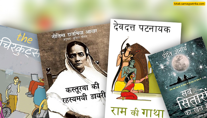 forthcoming-books-in-july-hindi