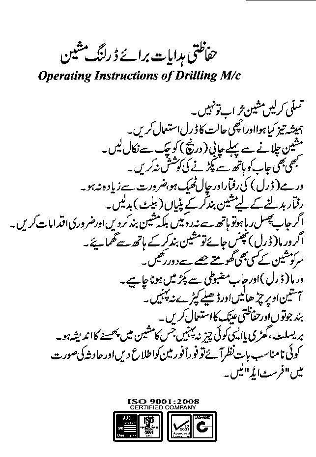 Workshop Safety Rules and Instructions Manual ISO Urdu PDF
