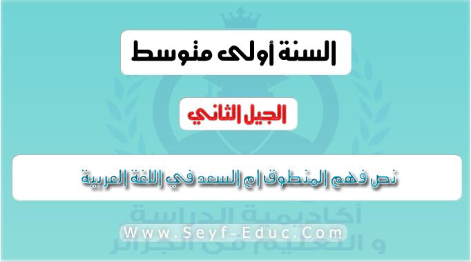 نص فهم المنطوق ام السعد في اللغة العربية للسنة الاولى متوسط الجيل الثاني