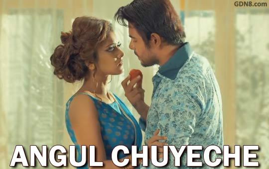 Angul Chuyeche - Siam Ahmed, Tanjin Tisha