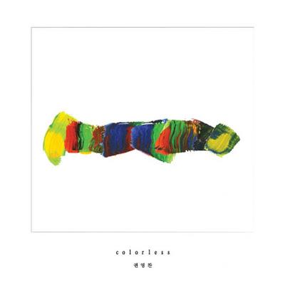 권영찬 - colorless mp3