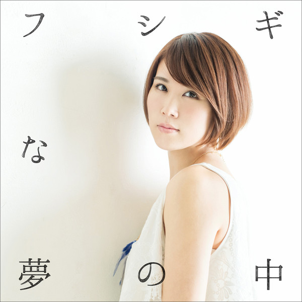 [Album] 丸本莉子 – フシギな夢の中 (2016.03.16/MP3/RAR)
