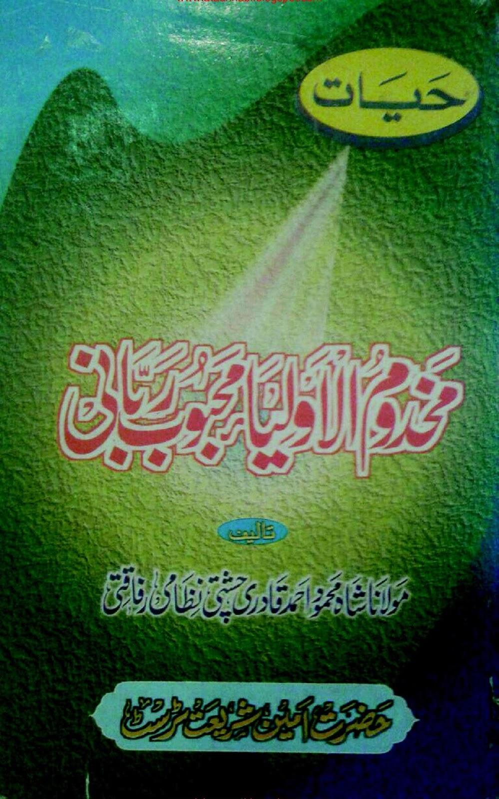 E urdu pdf sahaba hayat