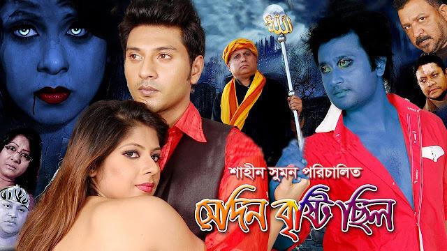 Sedin Bristi Chilo 2016 Bangla Movie Full HDRip 720p